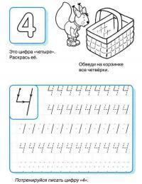 Цифра 4, раскраска белочка с корзинкой