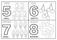 Карточки раскраски цифры с переводом на английский 5, 6, 7, 8