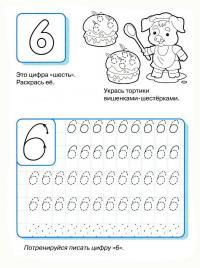 Цифра 6, раскраска поросенок с тортиками
