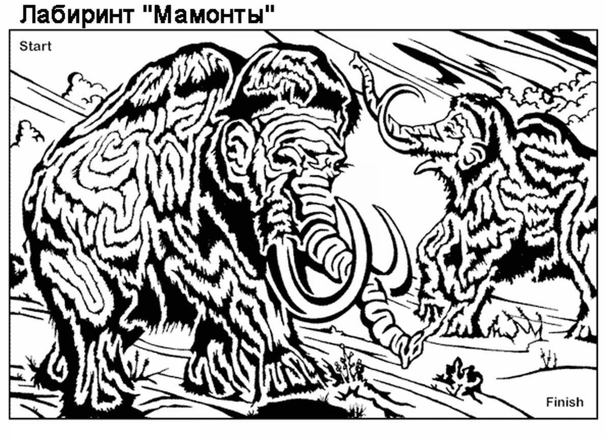 Раскраски лабиринты мамонты