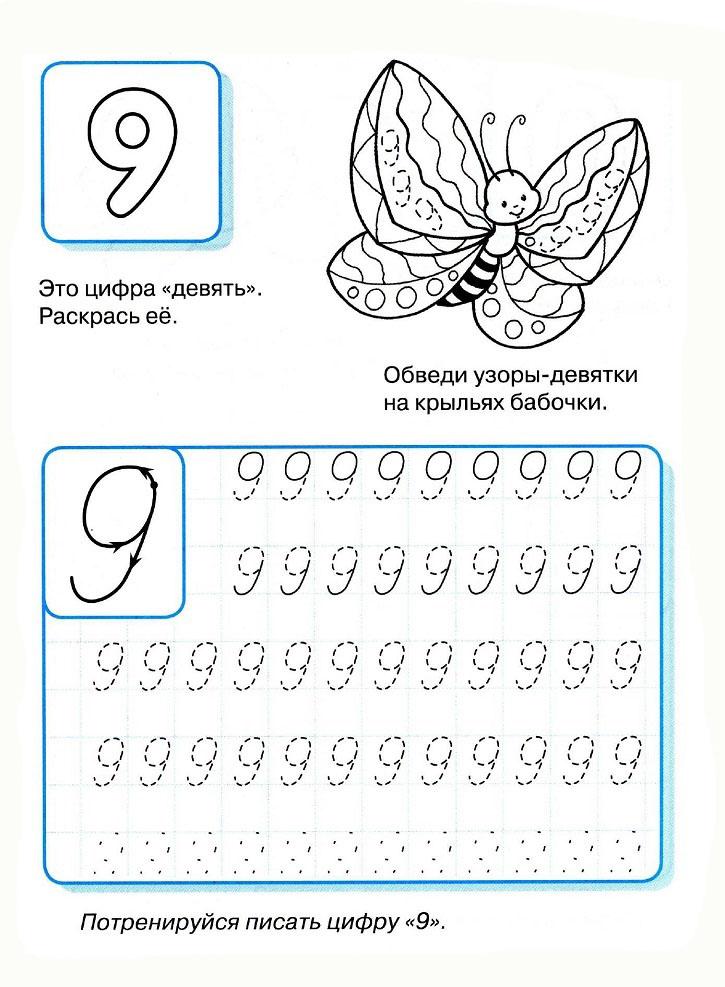 Прописи цифра 9, раскраска бабочка
