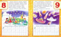 Прописи цифры 8 и 9 с играми и мини рассказами