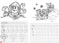 Прописи для малышей с раскрасками три поросенка и дед гриб мухомор, земляника и бабочки