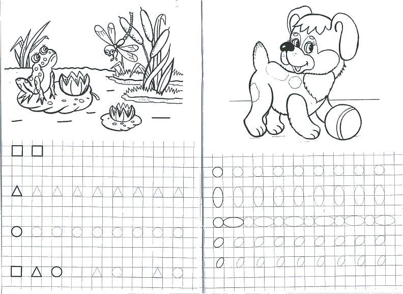 Прописи  для самых маленьких с раскрасками, собачка с мячиком и лягушонок