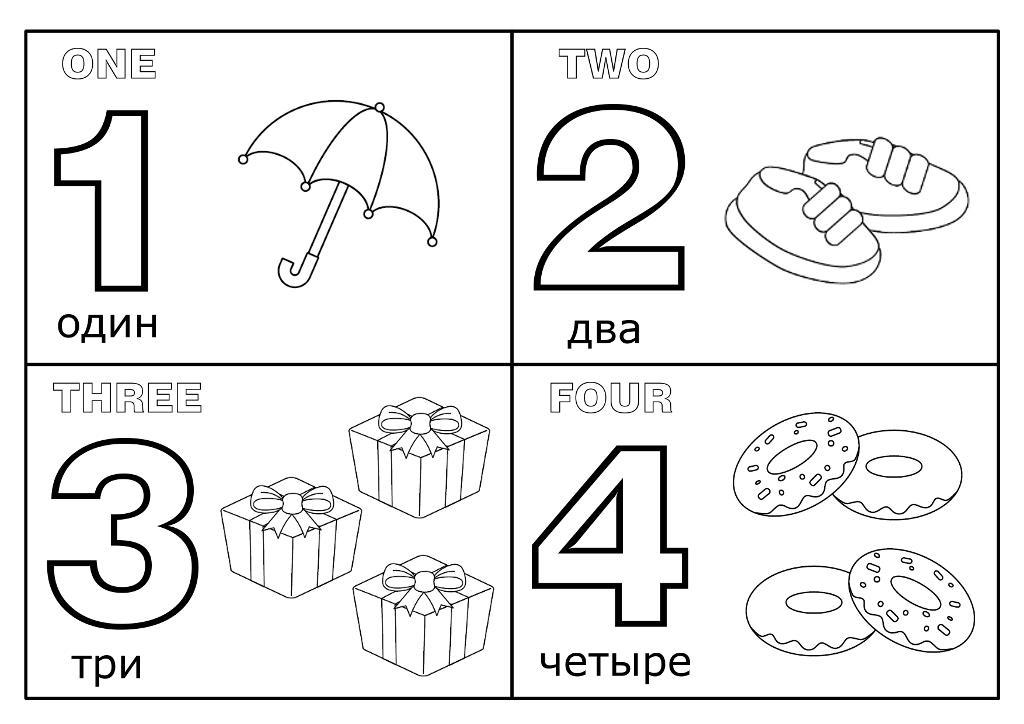 Карточки раскраски цифры с переводом на английский 1, 2, 3, 4