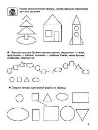 Назови геометрические фигуры