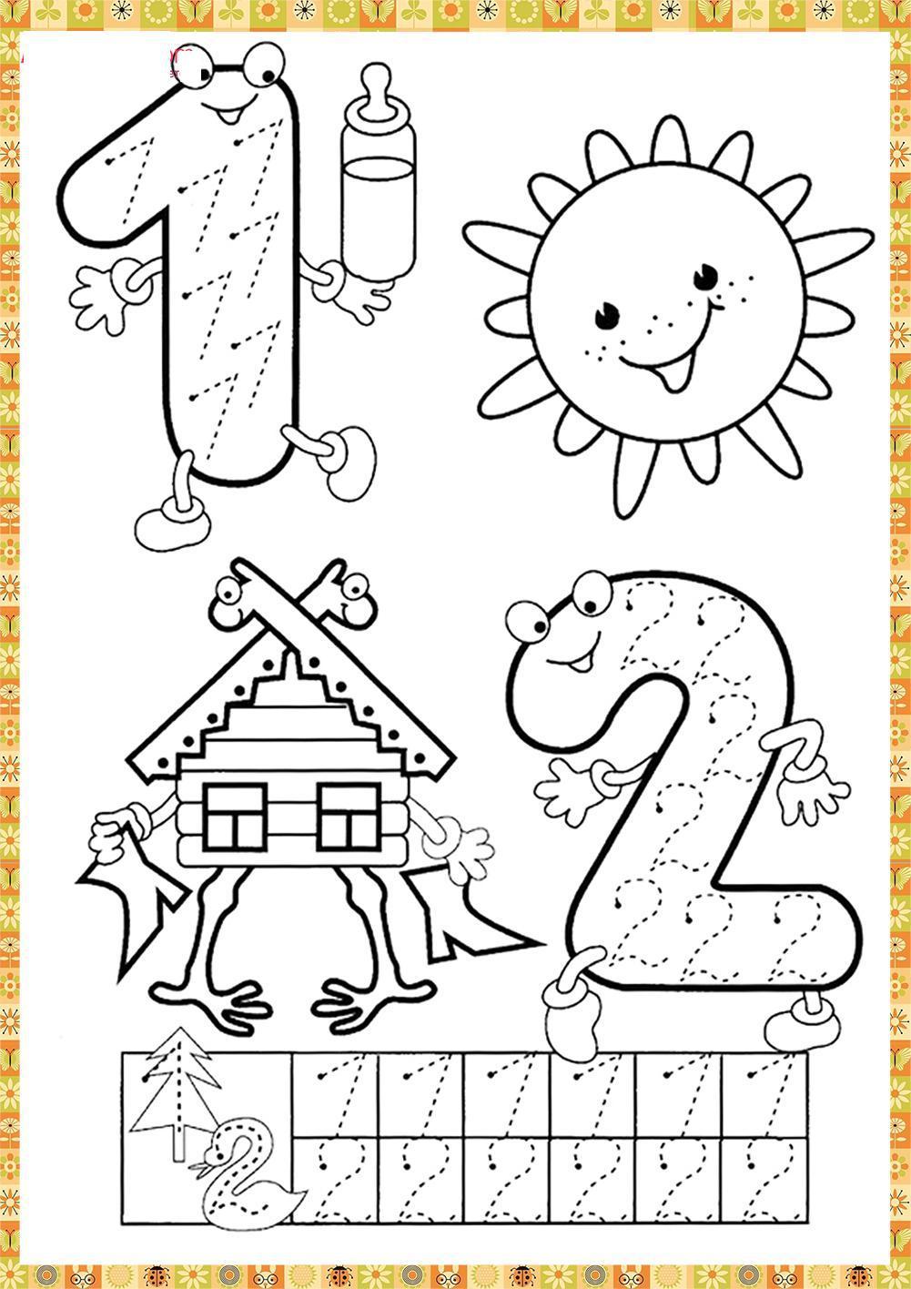 Прописи веселые цифры 1 и 2 с раскрасками избушка а курьих ножках и солнышко