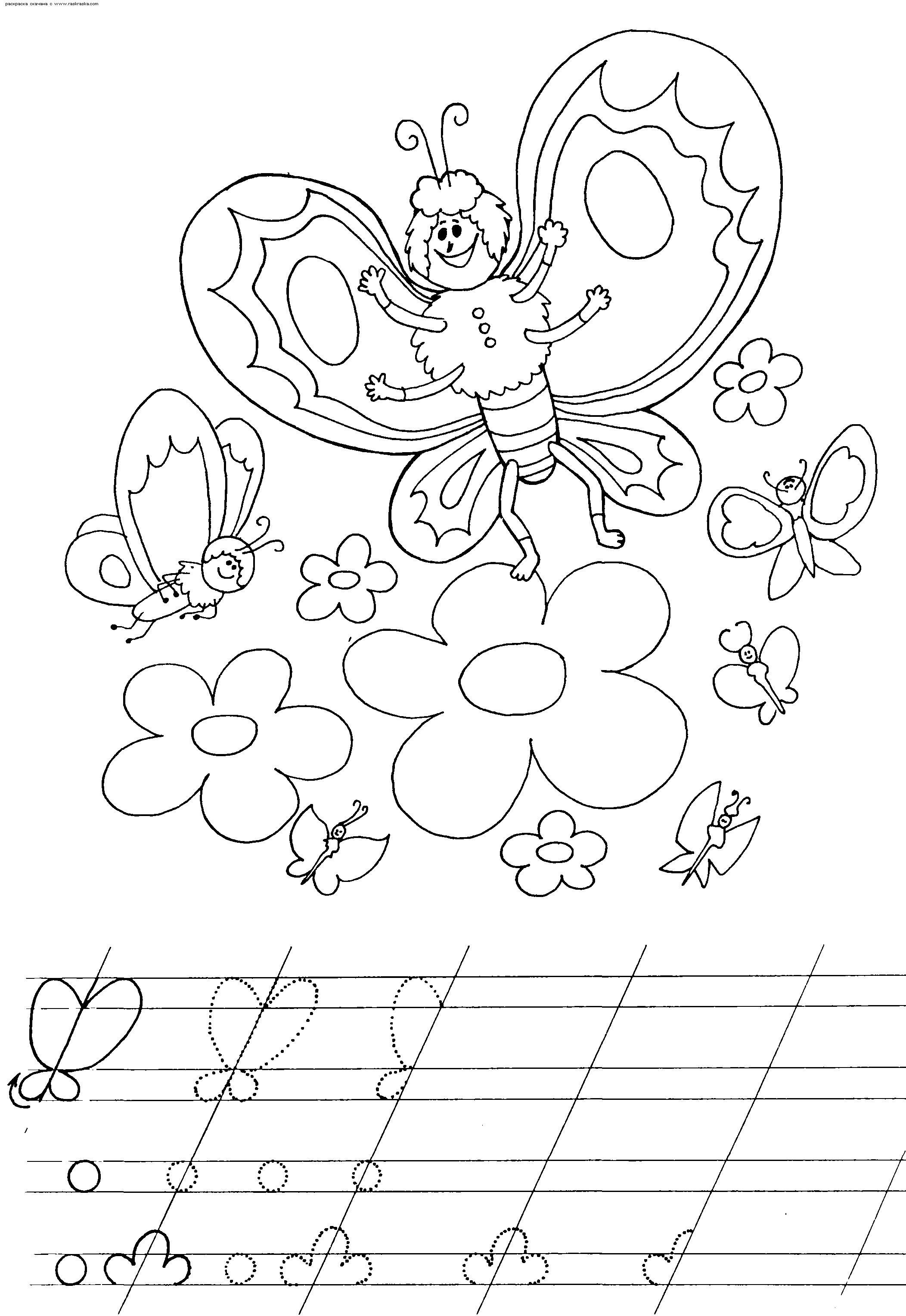 Прописи для дошкольников, с раскраской бабочки и цветочки