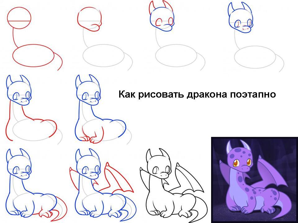 Нарисовать поэтапно животных, дракон
