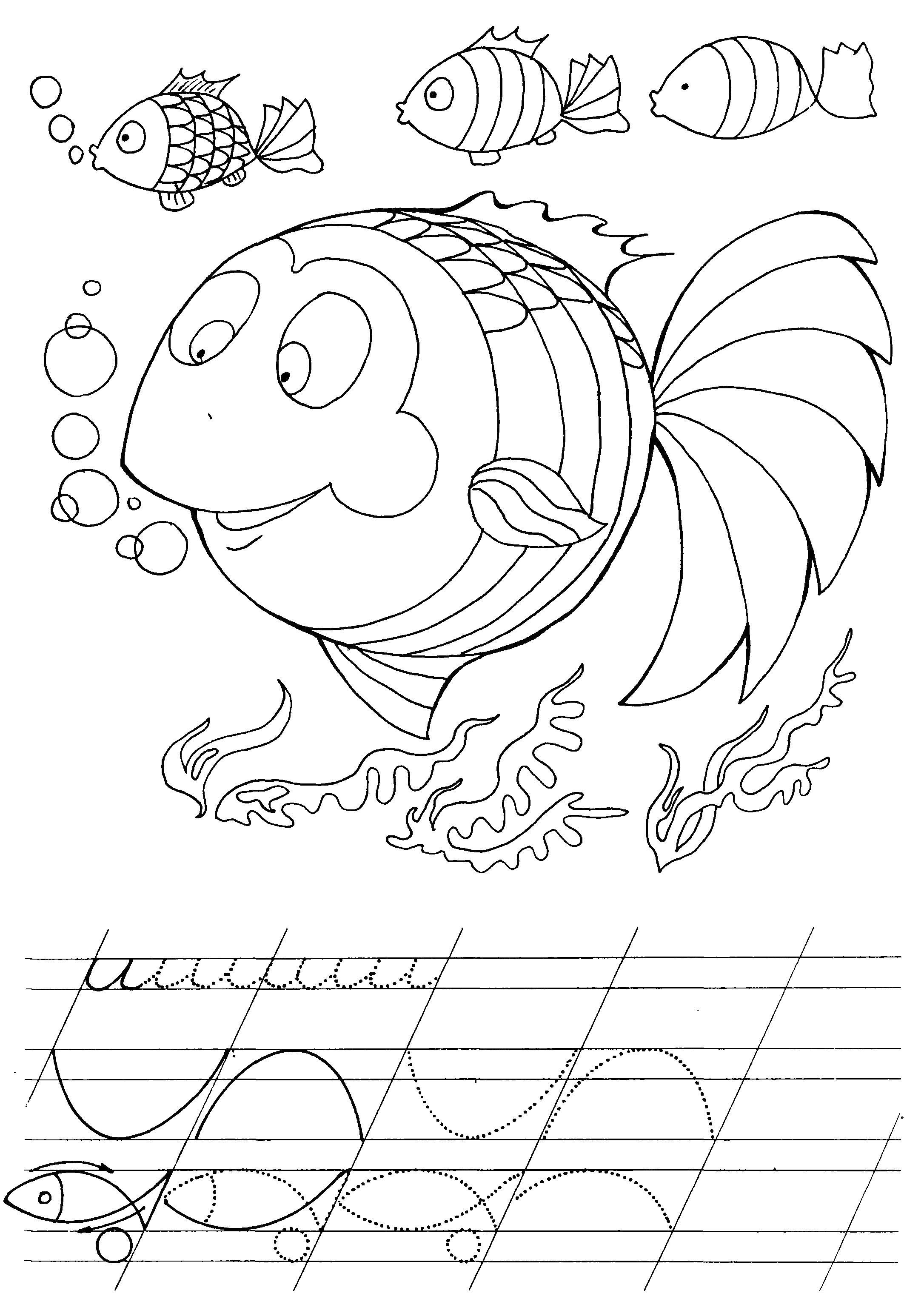 Прописи для дошкольников, с раскраской рыбки и водоросли
