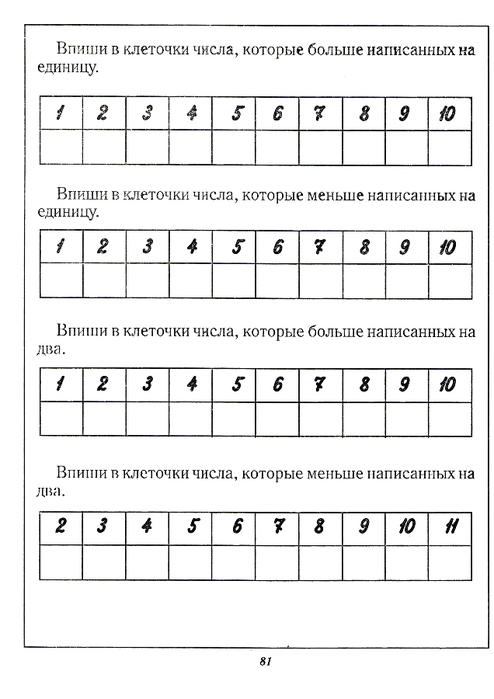 Раскраски учимся считать, впиши в клеточки числа
