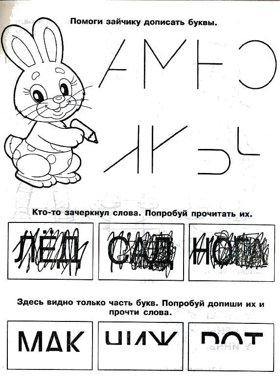 Раскраски учимся читать, помоги зайчику дописать буквы