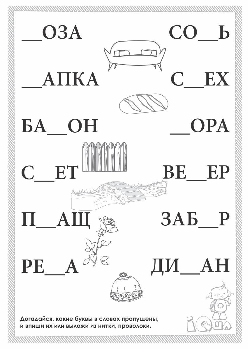 Раскраски слоги, допиши пропушенные буквы