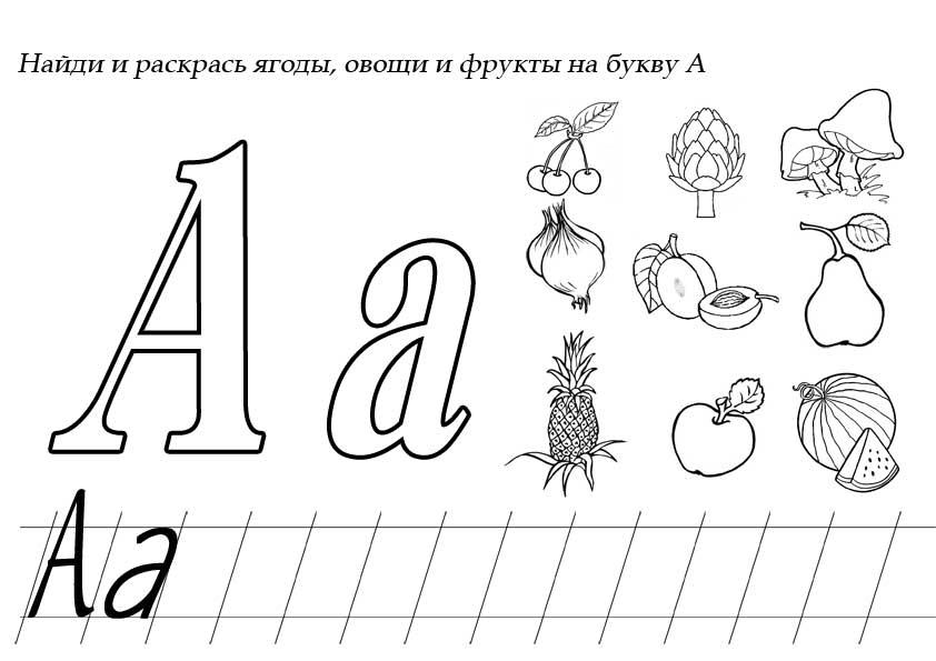 картинки фрукты на букву а