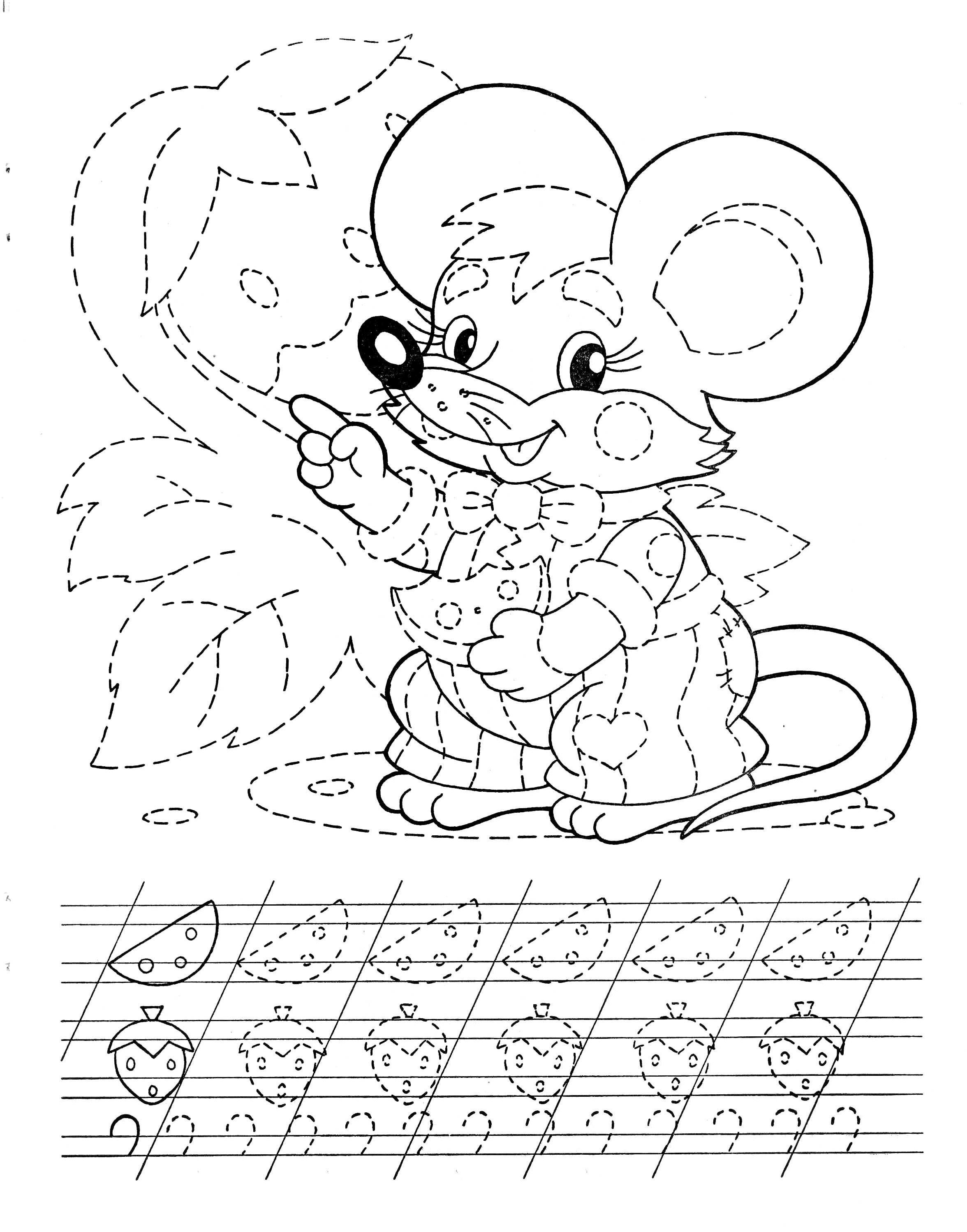 Прописи для дошкольников, мышонок с земляникой