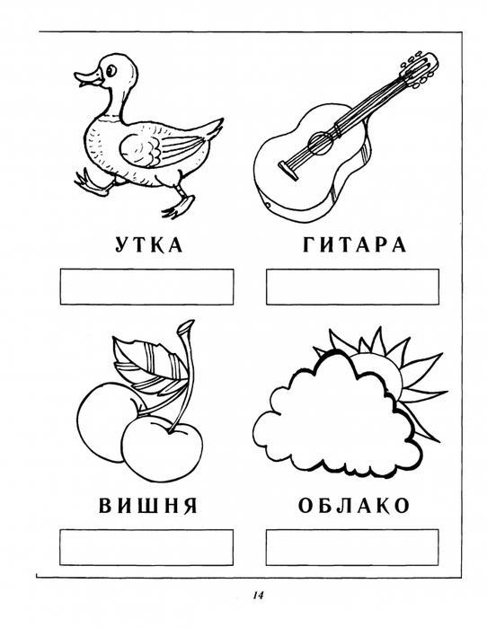Раскраски слоги, утка, гитара, вишня