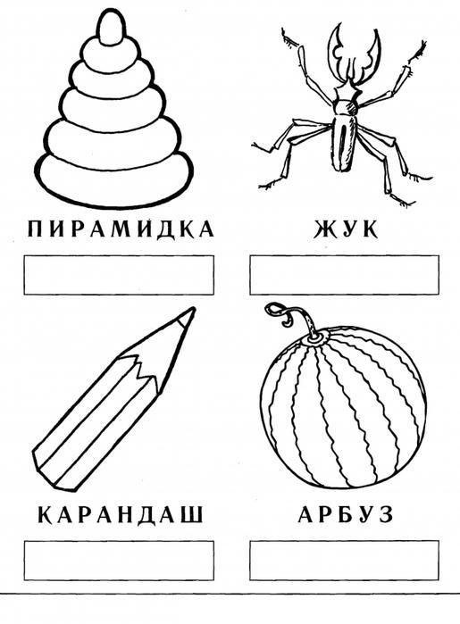 Раскраски слоги, пирамидка, жук, карандаш