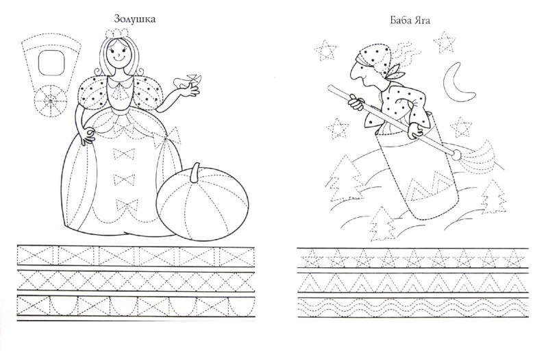 Прописи для дошкольников с раскрасками баба яга и золушка