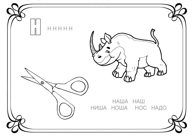 Раскраски учимся читать, буква н, носорог и ножницы