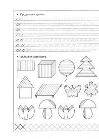 Прописи для дошкольников, раскраски выполни штриховку