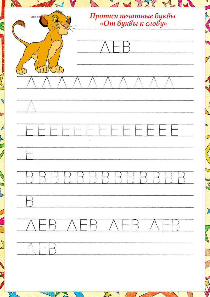От буквы к слову лев