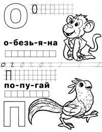 Раскраски учимся читать
