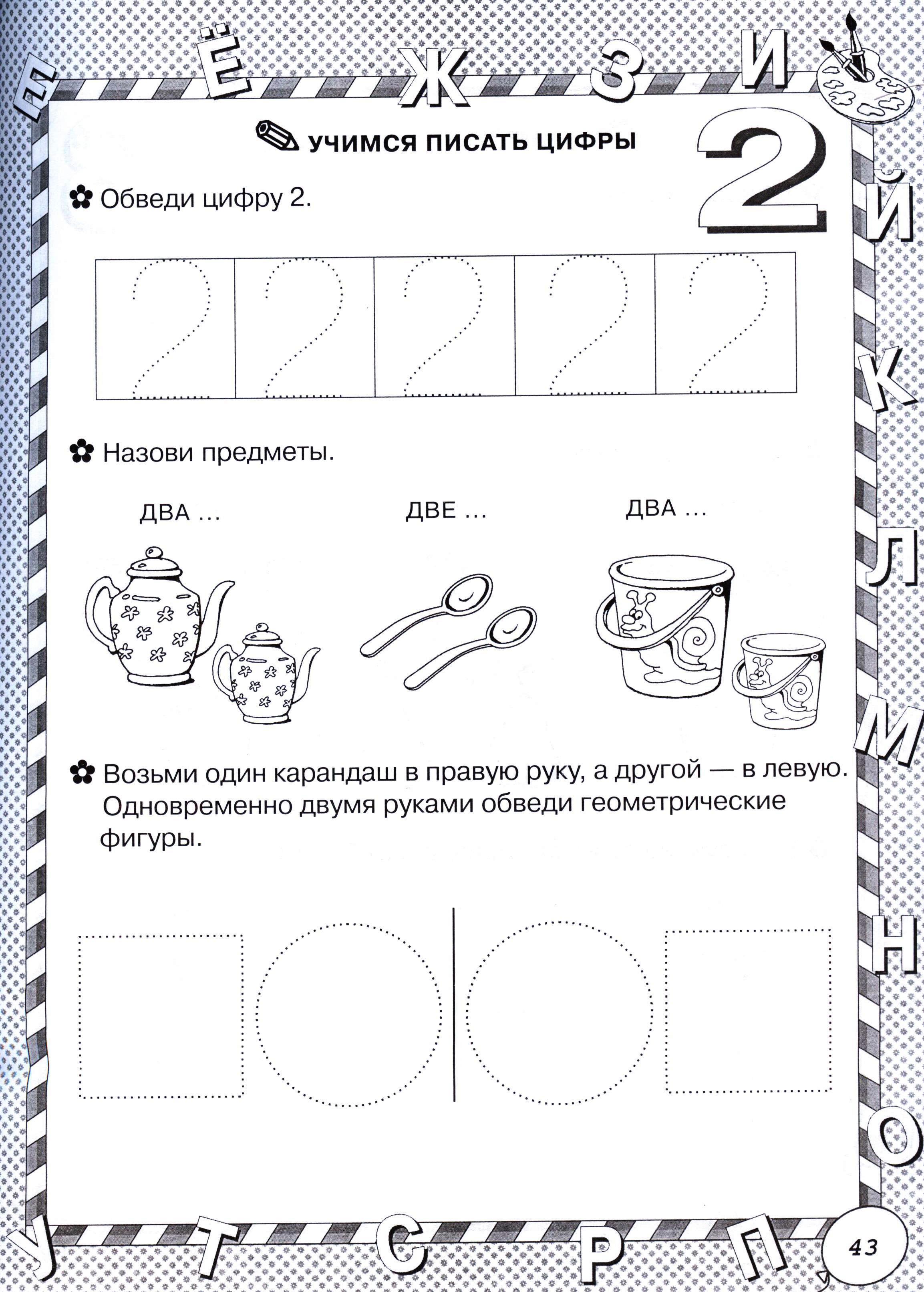 Раскраски учимся считать, обведи цифру 2