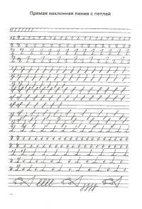 Прописи для дошкольников, прямы наклонные линии с петлями