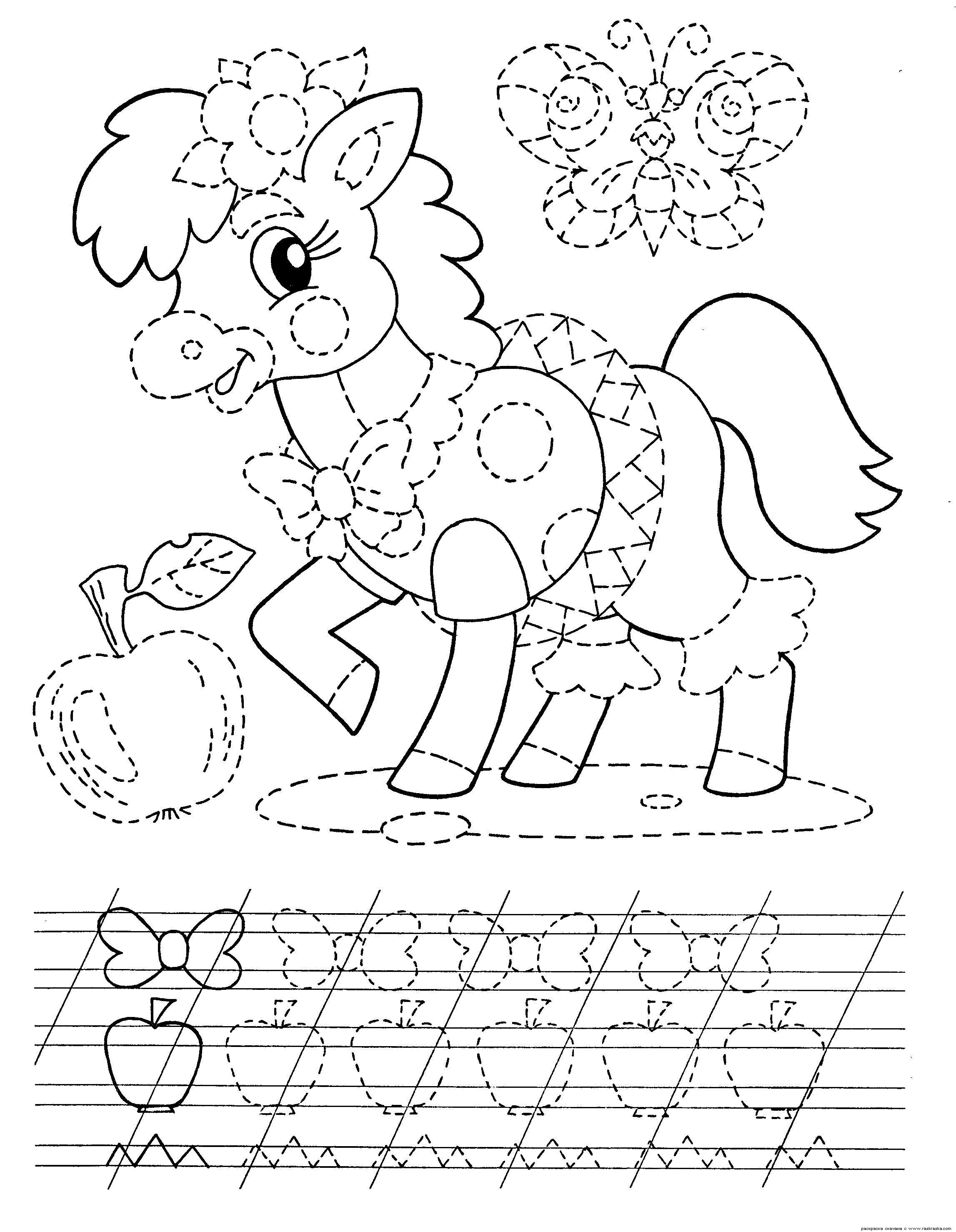 Прописи для дошкольников, раскраска пони на лужайке, бабочка, яблочко