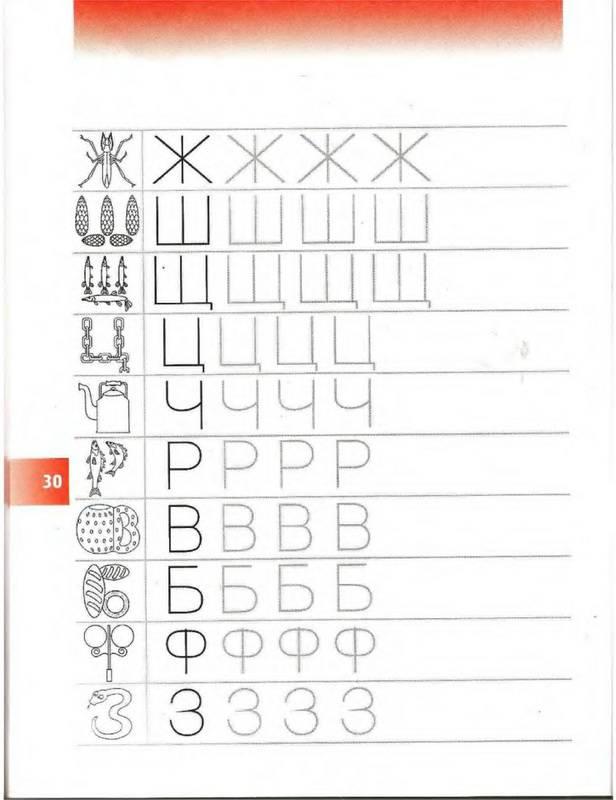 Прописи для дошкольников, печатные согласные буквы ж, ш, щ, ц, ч, р, в, б, ф, зю и раскраски буквы