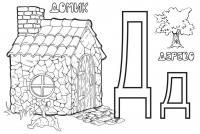 Раскраски алфавит, буква д, домик и дерево