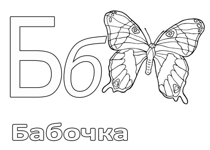Раскраски алфавит, буква б, бабочка