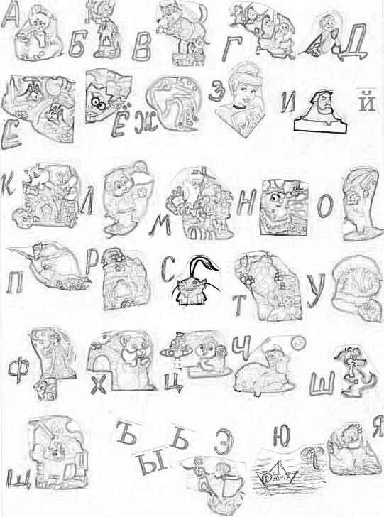 Раскраски алфавит от а до я с картинками