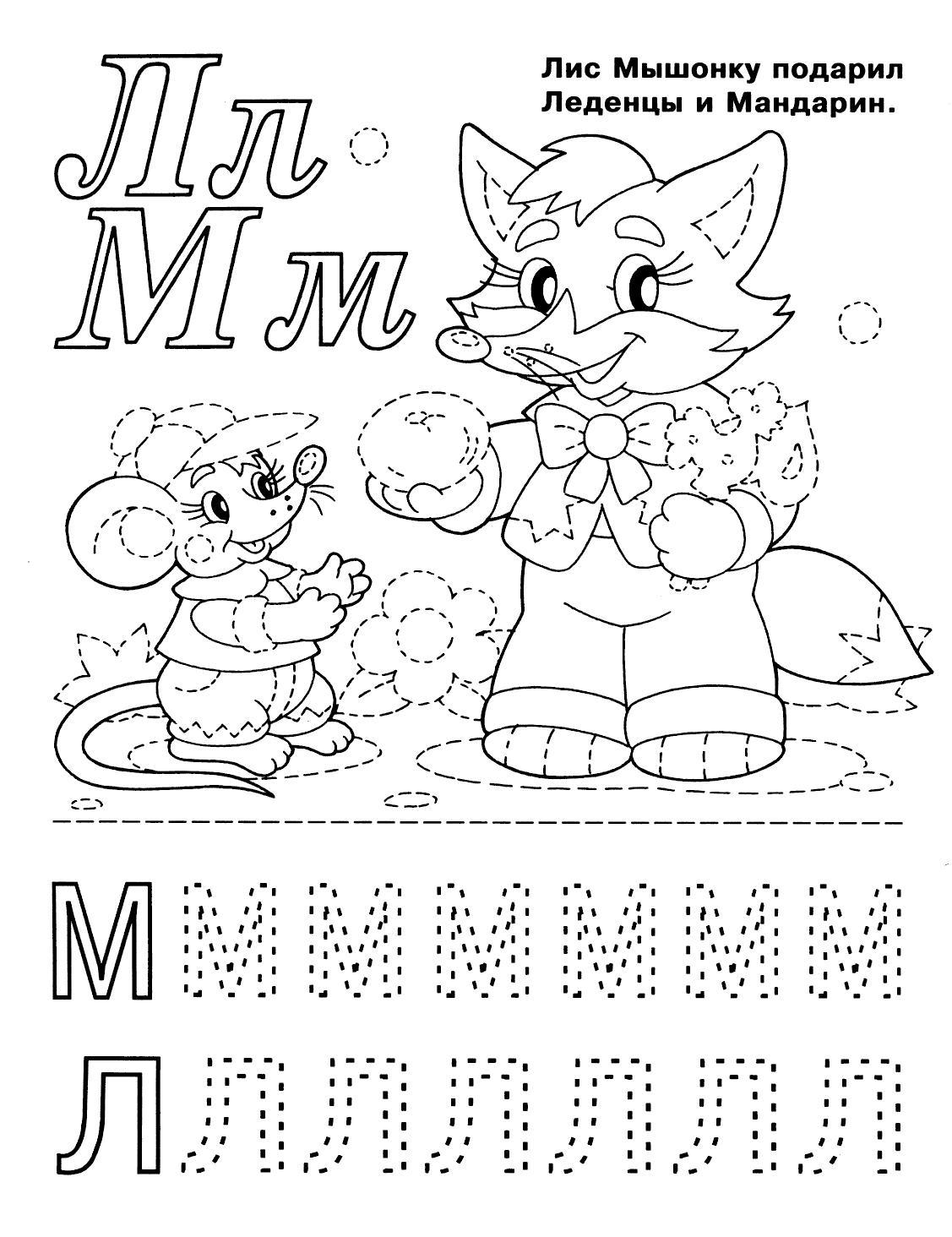 Раскраски алфавит, буквы л и м, лис и мышонок