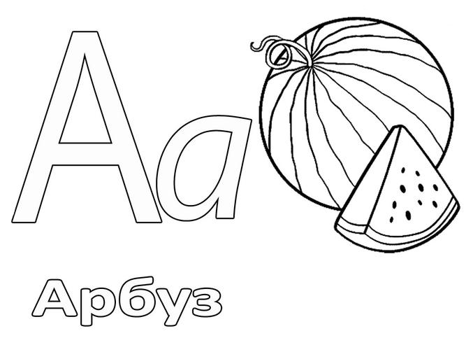 Раскраски алфавит, буква а, арбуз