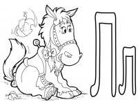 Раскраски алфавит, буква л и забавная лошадь с косичкой