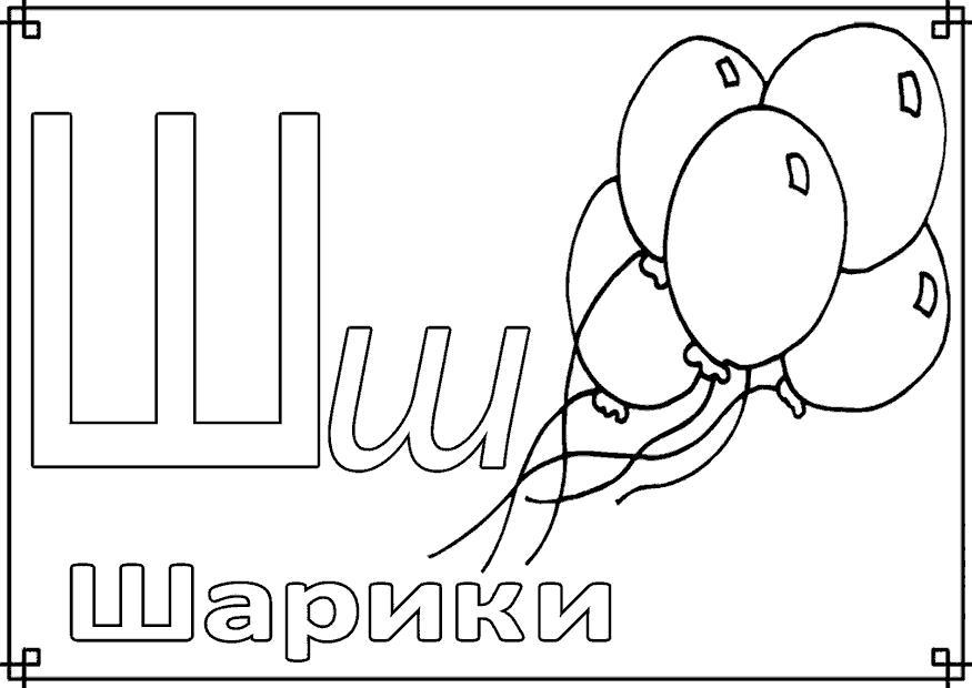 Раскраски алфавит, буква ш и шарики