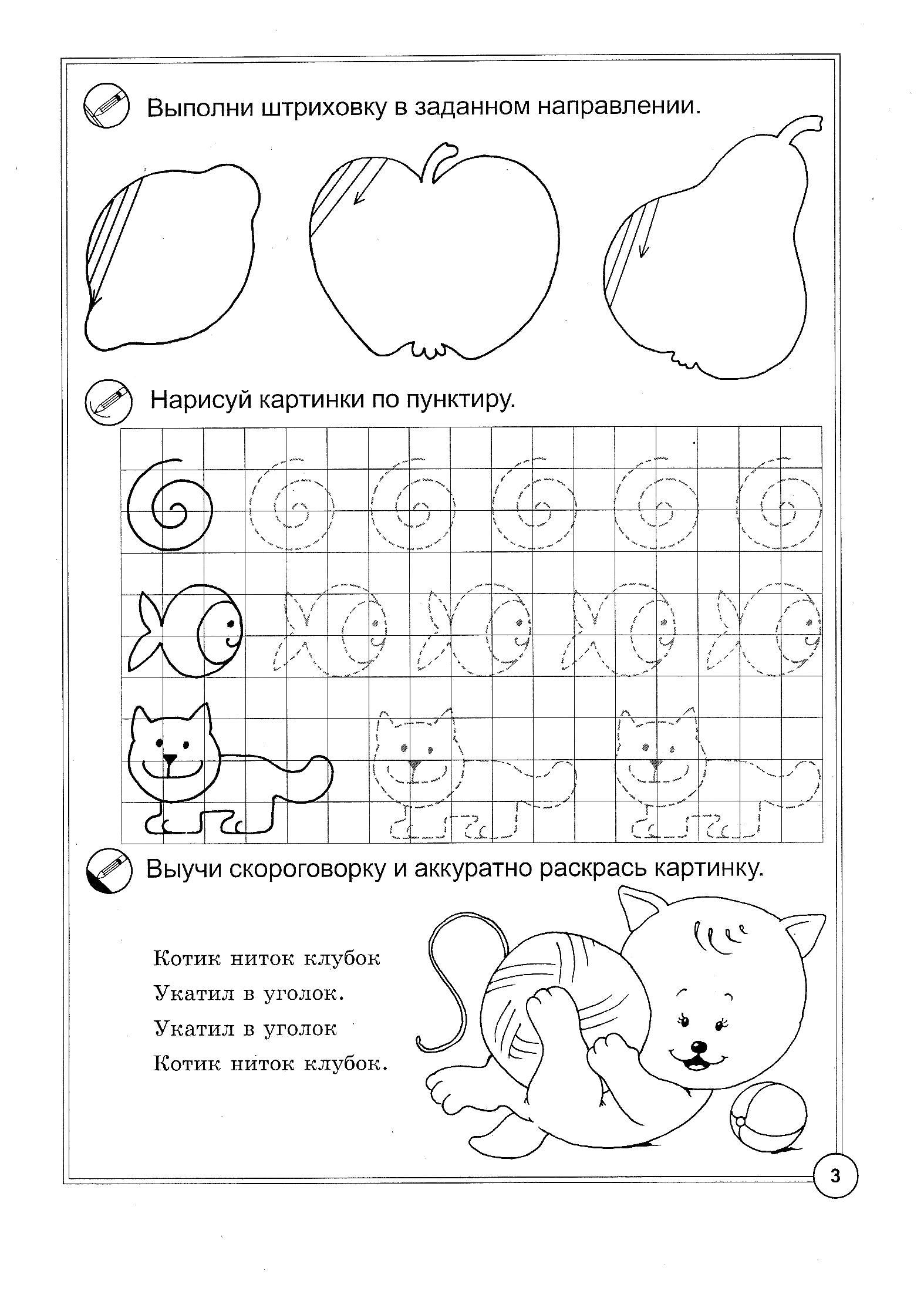 Прописи для дошкольников со стишками, выполни штриховку, раскраска котенок с клубочком