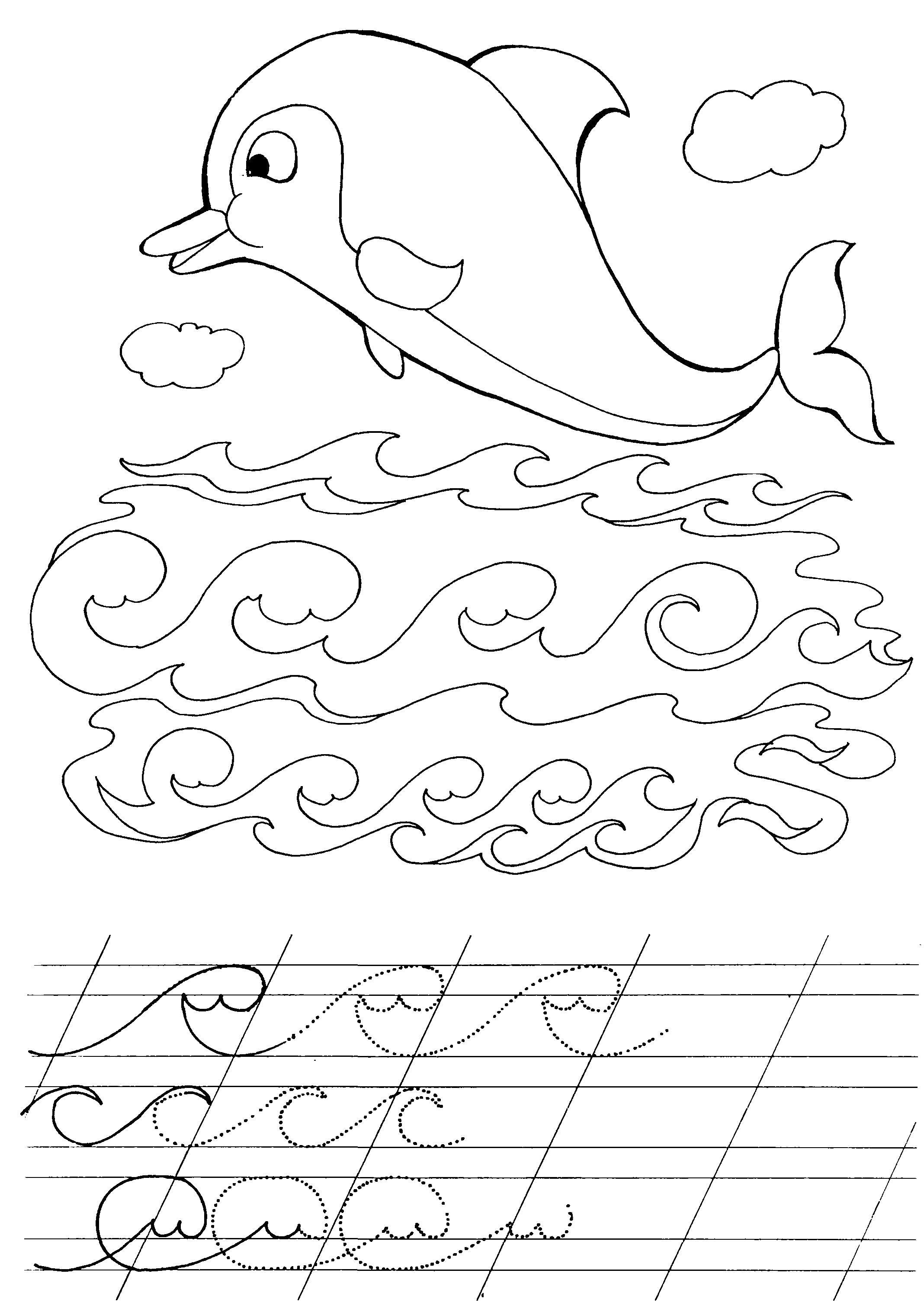 Прописи для дошкольников, дельфин на волнах