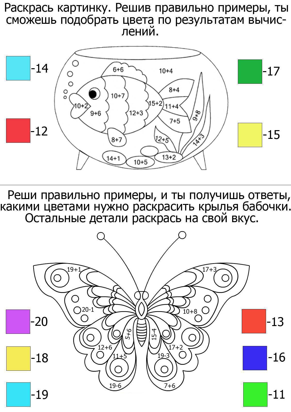 Раскраски счет, карточки по математике, рыбка в аквариуме, бабочка