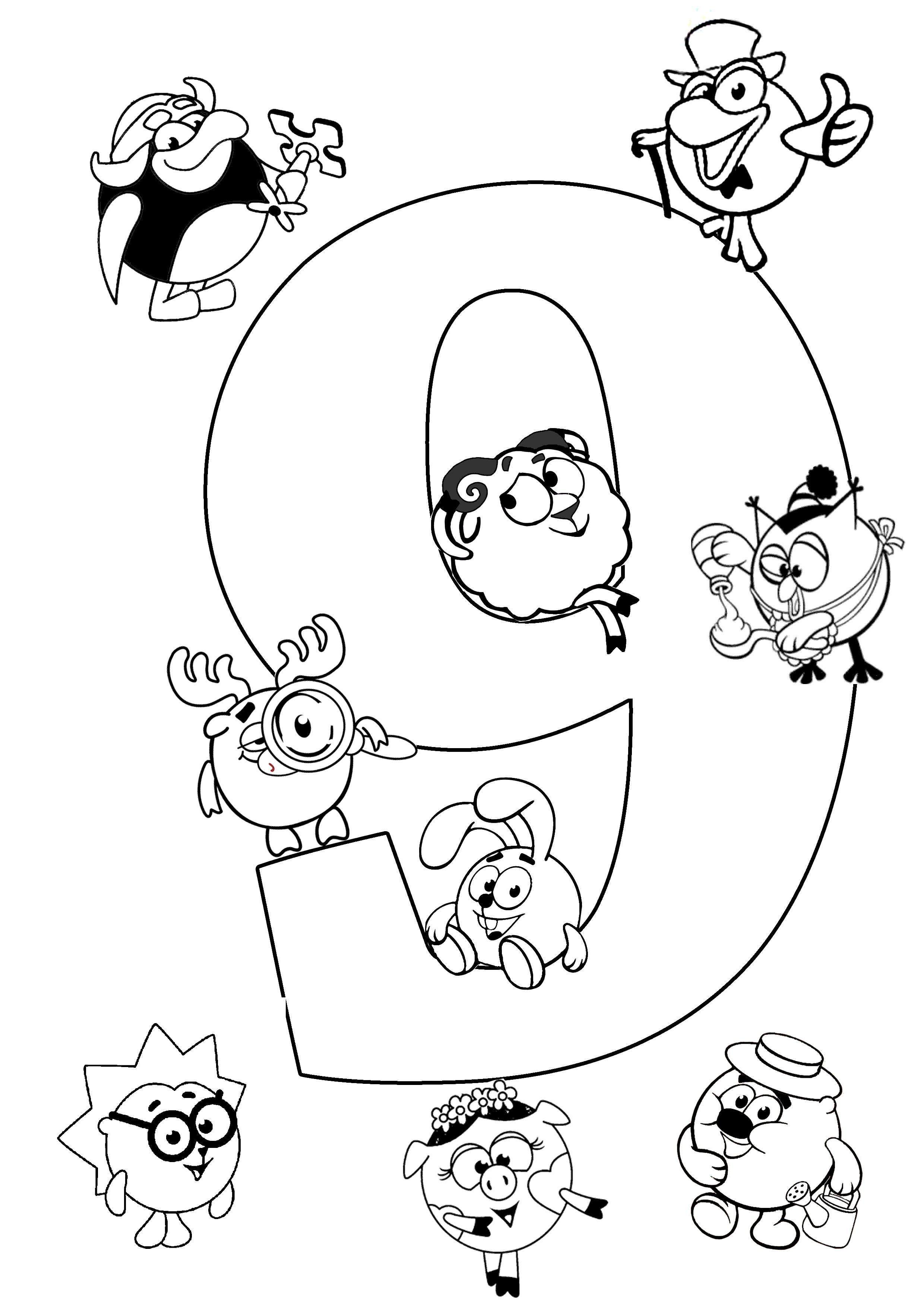 Раскраски счет, цифра 9 с героями мультика смешарики