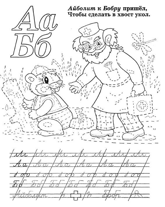 Прописи для дошкольников, раскраска с мини рассказом про айболита