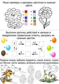 Раскраски счет, реши примеры и раскрась