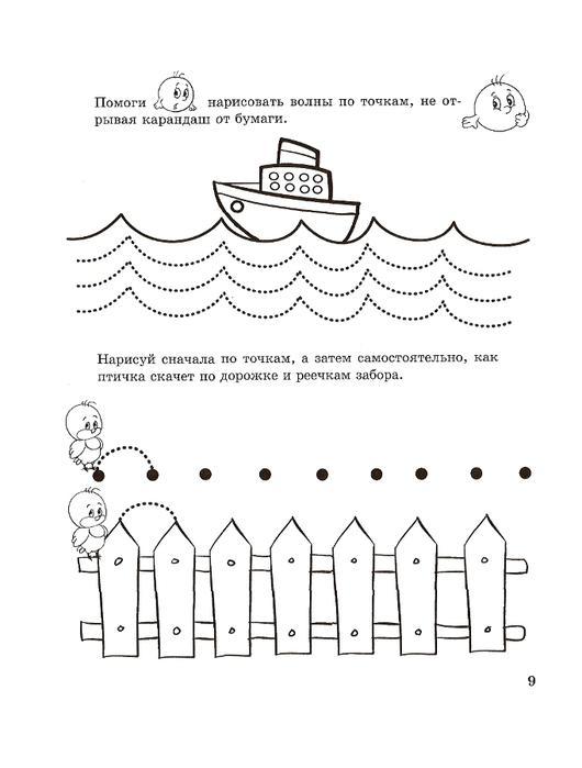Прописи для дошкольников, рисуем по точкам волнистые линии, раскраски кораблик и цыпленок на заборе