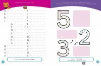 Прописи цифры 5,2,3, и печатные буквы от а до я