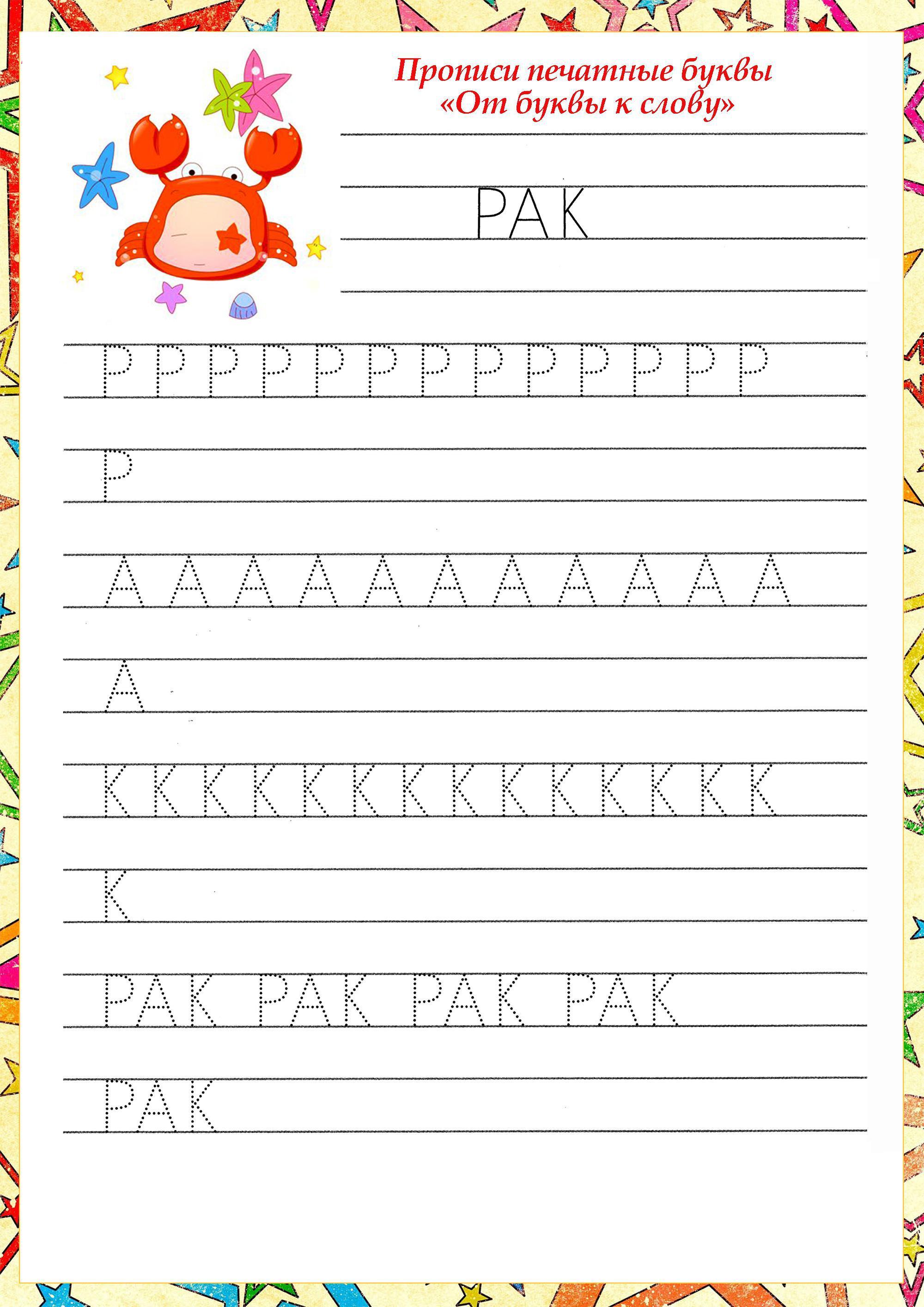 Прописи для дошкольников, печатные буквы от буквы к слову, слово рак