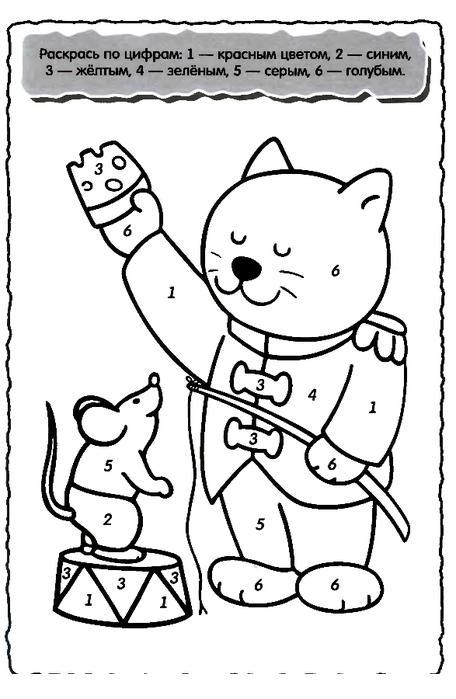Кот, мышь и сыр