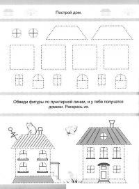 Построй дом