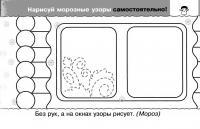 Прописи узоры, узоры морозые на окнах