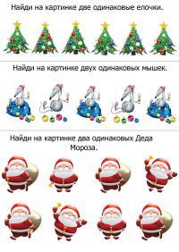 Найди на картинке одинаковые елочки, мышек и дедов морозов